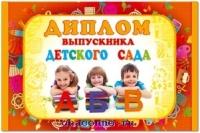 Открытка Диплом выпускника детского сада! 25993